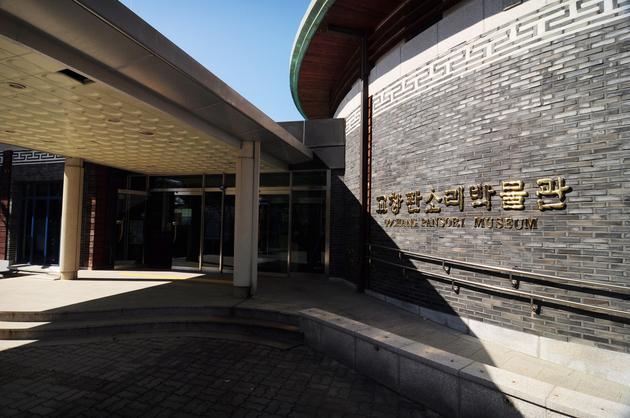 고창판소리박물관