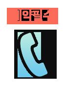 전화기 아이콘